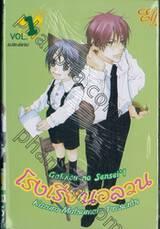 โรงเรียนอลวน Gakkou no Sensei เล่ม 01