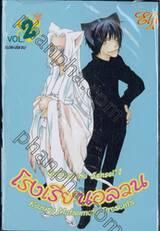 โรงเรียนอลวน Gakkou no Sensei เล่ม 02