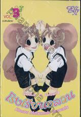 โรงเรียนอลวน Gakkou no Sensei เล่ม 03