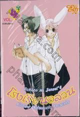 โรงเรียนอลวน Gakkou no Sensei เล่ม 04