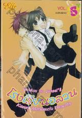 โรงเรียนอลวน Gakkou no Sensei เล่ม 05