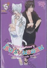 โรงเรียนอลวน Gakkou no Sensei เล่ม 06