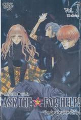 วัยรุ่นวุ่นเกินพิกัด เล่ม 07 (12 เล่มจบ)