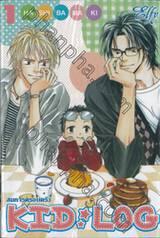 สมการครอบครัว KID LOG เล่ม 01