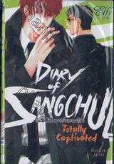 Totally Captivated Side Story - Diary of Sangchul : บันทึกสังเกตการณ์นายจอมโหด