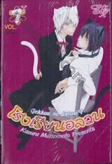 โรงเรียนอลวน Gakkou no Sensei เล่ม 07