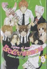 โรงเรียนอลวน Gakkou no Sensei เล่ม 08 (เล่มจบ)