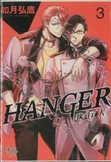 HANGER -คู่หูยอดนักล่า- เล่ม 03