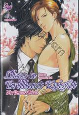 Likes a Brilliant Knight ไลค์ส อะ บริลเลียนท์ ไนท์ (เล่มเดียวจบ)