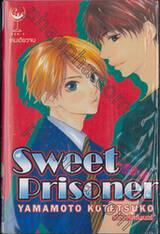 สวีต พริสซันเนอร์ Sweet Prisoner (เล่มเดียวจบ)