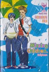 มิสซิ่ง ชิลเดรน Missing Children (เล่มเดียวจบ)