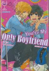 ยัวร์ มาย โอนลี่ บอยเฟรนด์ You're My Only Boyfriend (เล่มเดียวจบ)