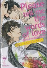 พลีส เทล มี เดอะ เวิร์ดส ออฟ เลิฟ Please tell me the words of love (เล่มเดียวจบ)