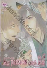 My DEMON and ME มาย เดมอน แอนด์ มี เล่ม 05