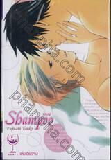 แชมพู Shampoo (เล่มเดียวจบ)