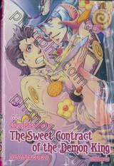 สัญญารักราชาปีศาจ The Sweet Contract of the Demon King (เล่มเดียวจบ)