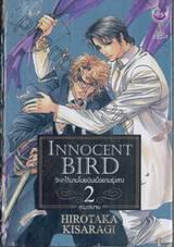 วิหกไร้หนามโบยบินยามรุ่งสาง INNOCENT BIRD เล่ม 02 (สามเล่มจบ)