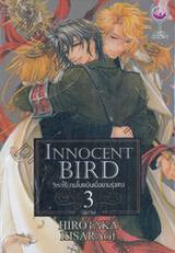 วิหกไร้นามโบยบินยามรุ่งสาง INNOCENT BIRD เล่ม 03 (เล่มจบ)