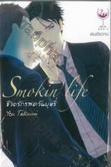 ชีวิตรักรสควันบุหรี่ Smokin' Life  (เล่มเดียวจบ)