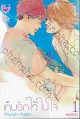 เก็บรักไว้ในใจ เล่ม 01 (สองเล่มจบ)