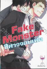 Fake Monster ปีศาจจอมเฟค (เล่มเดียวจบ)