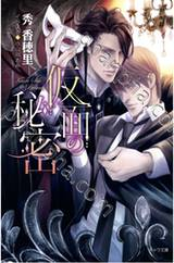 ความลับของหน้ากาก Kamen No Himitsu (นิยาย) (Pre Order)
