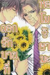 ดอกรักบานที่หอโมริยามะ
