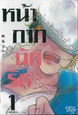 หน้ากากนักรัก เล่ม 01 (สองเล่มจบ)