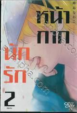 หน้ากากนักรัก เล่ม 02 (เล่มจบ)