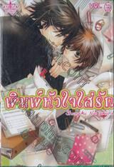 พิมพ์หัวใจใส่รัก เล่ม 05