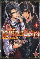 Devil Game : เกมรักปีศาจ เล่ม 1 (สองเล่มจบ)