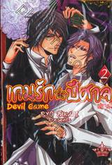 Devil Game : เกมรักปีศาจ เล่ม 2 (เล่มจบ)