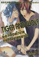 TIGER AND WOLF น้องเสือตัวร้ายกับคุณนายหมาป่า เล่ม 01 (สี่เล่มจบ)