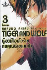 TIGER AND WOLF น้องเสือตัวร้ายกับคุณนายหมาป่า เล่ม 03 (สี่เล่มจบ)