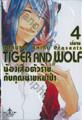 TIGER AND WOLF น้องเสือตัวร้ายกับคุณนายหมาป่า เล่ม 04 (เล่มจบ)