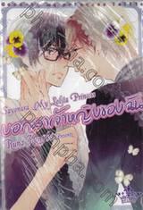บอกลาเจ้าหญิงของฉัน Sayonara My Lolita Princess (เล่มเดียวจบ)