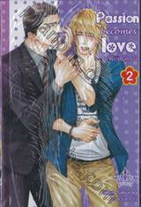 Passion becomes love ผูกรักสมัครใจ เล่ม 02