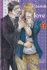 Passion becomes love ผูกรักสมัครใจ เล่ม 02