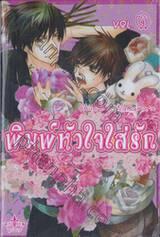 พิมพ์หัวใจใส่รัก เล่ม 09