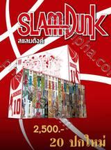 SLAM DUNK สแลมดังค์ - New Perfect Edition - Boxset ชุดที่ 01