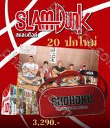 SLAM DUNK สแลมดังค์ - New Perfect Edition - Boxset ชุดที่ 02