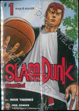 SLAM DUNK เล่ม 01 - 20 (Set)