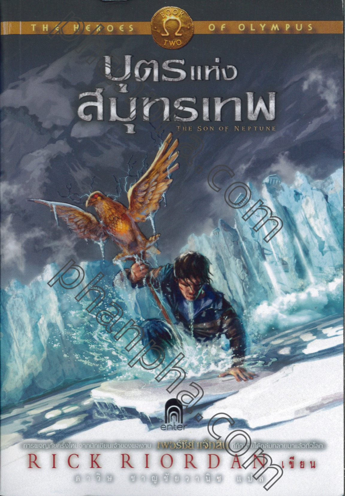 The Son Of Neptune The Heroes Of Olympus 2 By Rick Riordan Pictures to ...