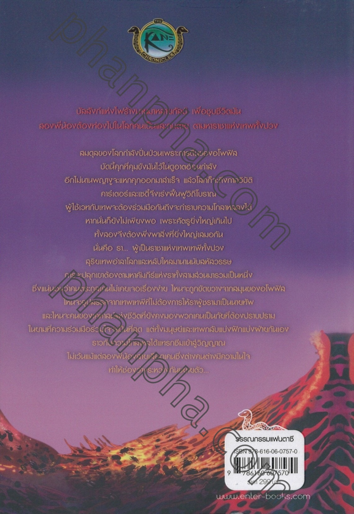 the kane chronicles book 2 pdf