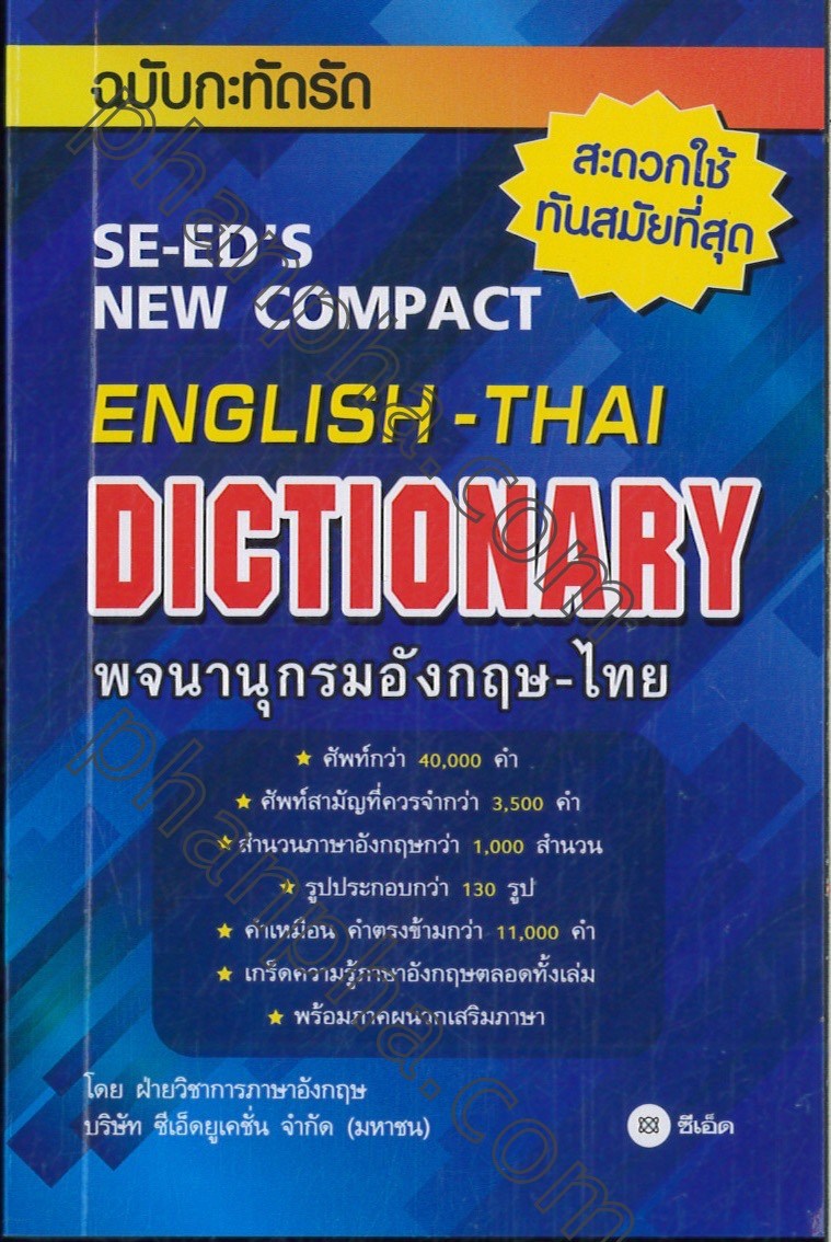 english to thai dictionary book