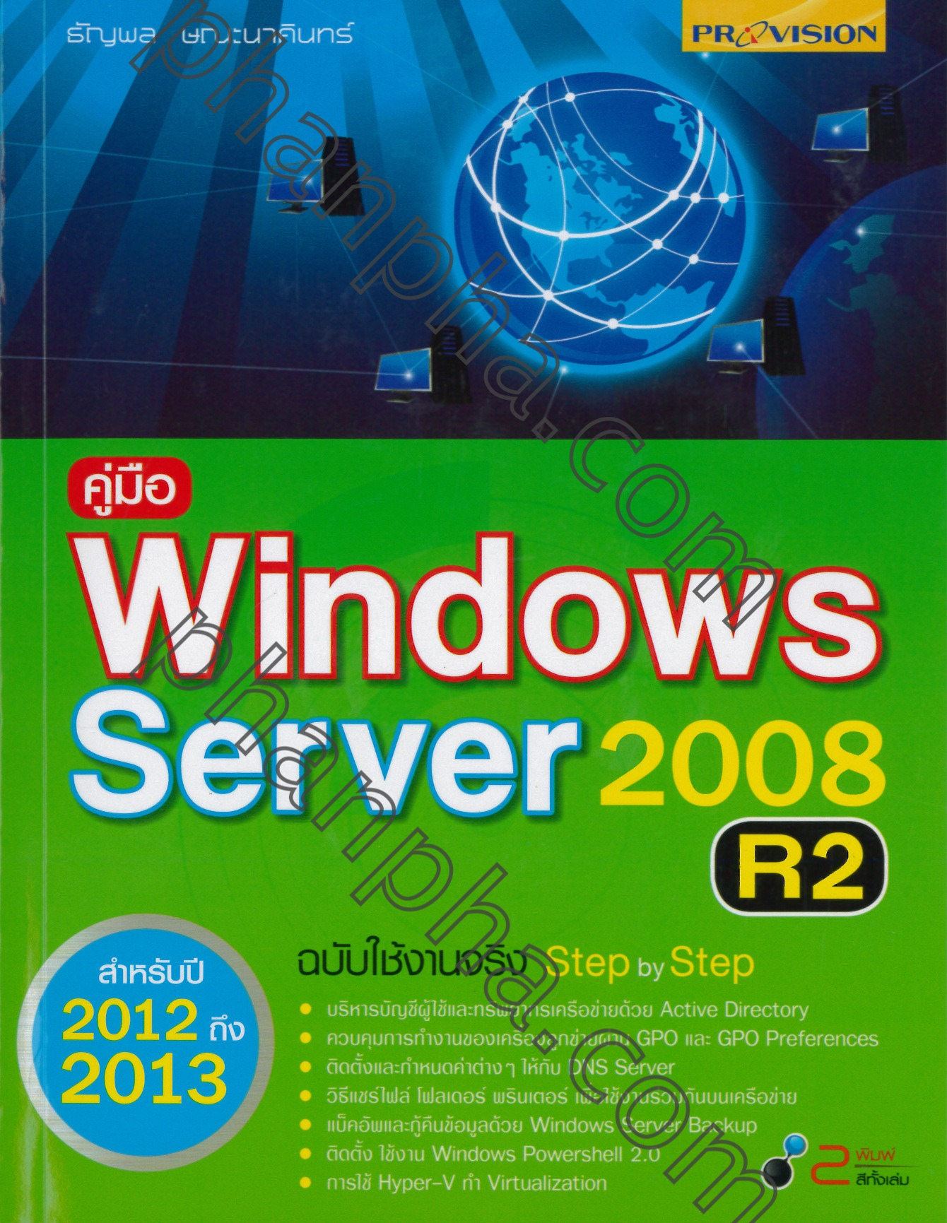windows server 2008 r2 e book 1 pdf The user of this e-book is prohibited to reuse, retain, copy, distribute or republish  windows server 2012 codenamed windows server 8 is the most recent version of the  select the partition where the windows server 2012 r2 will be installed in our case we have one partition once all this is done, then click on next.