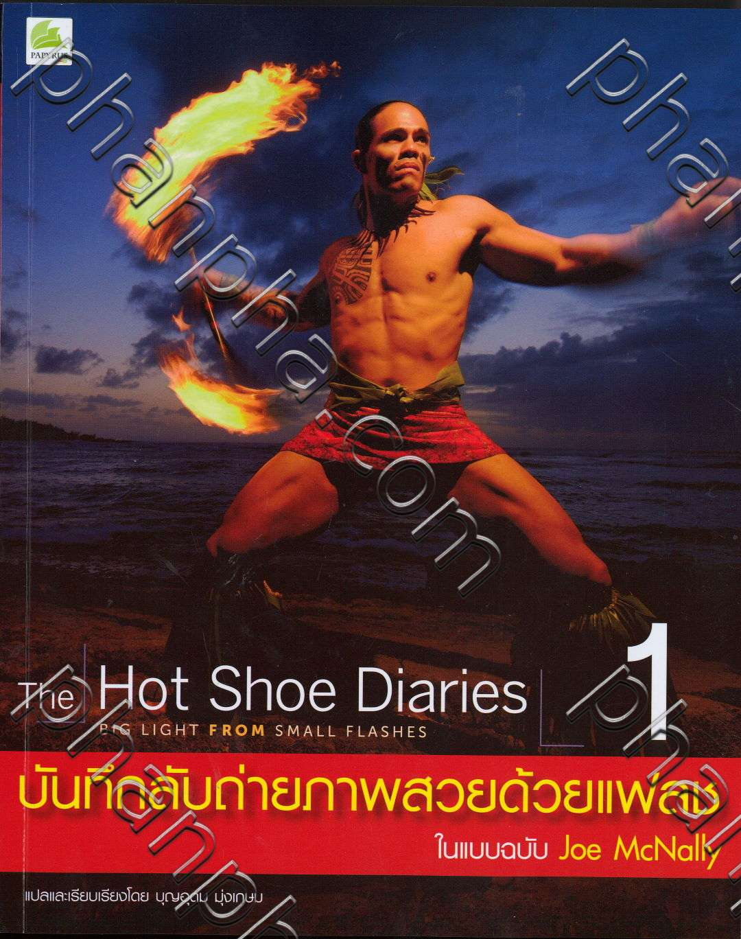 the hot shoe diaries joe mcnally pdf