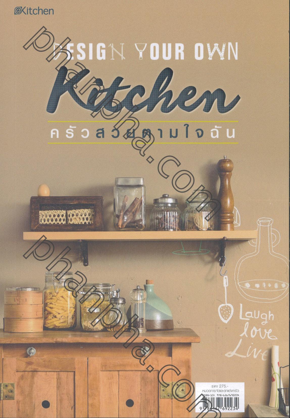 Design Your Own Kitchen: DESIGN YOUR OWN Kitchen ครัวสวยตามใจฉัน