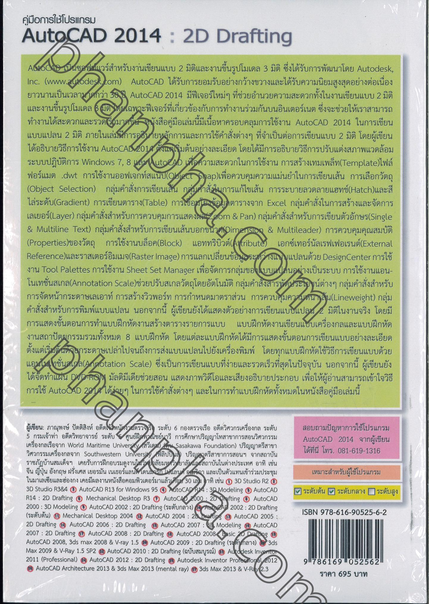 การใช้งานโปรแกรม AutoCAD ...