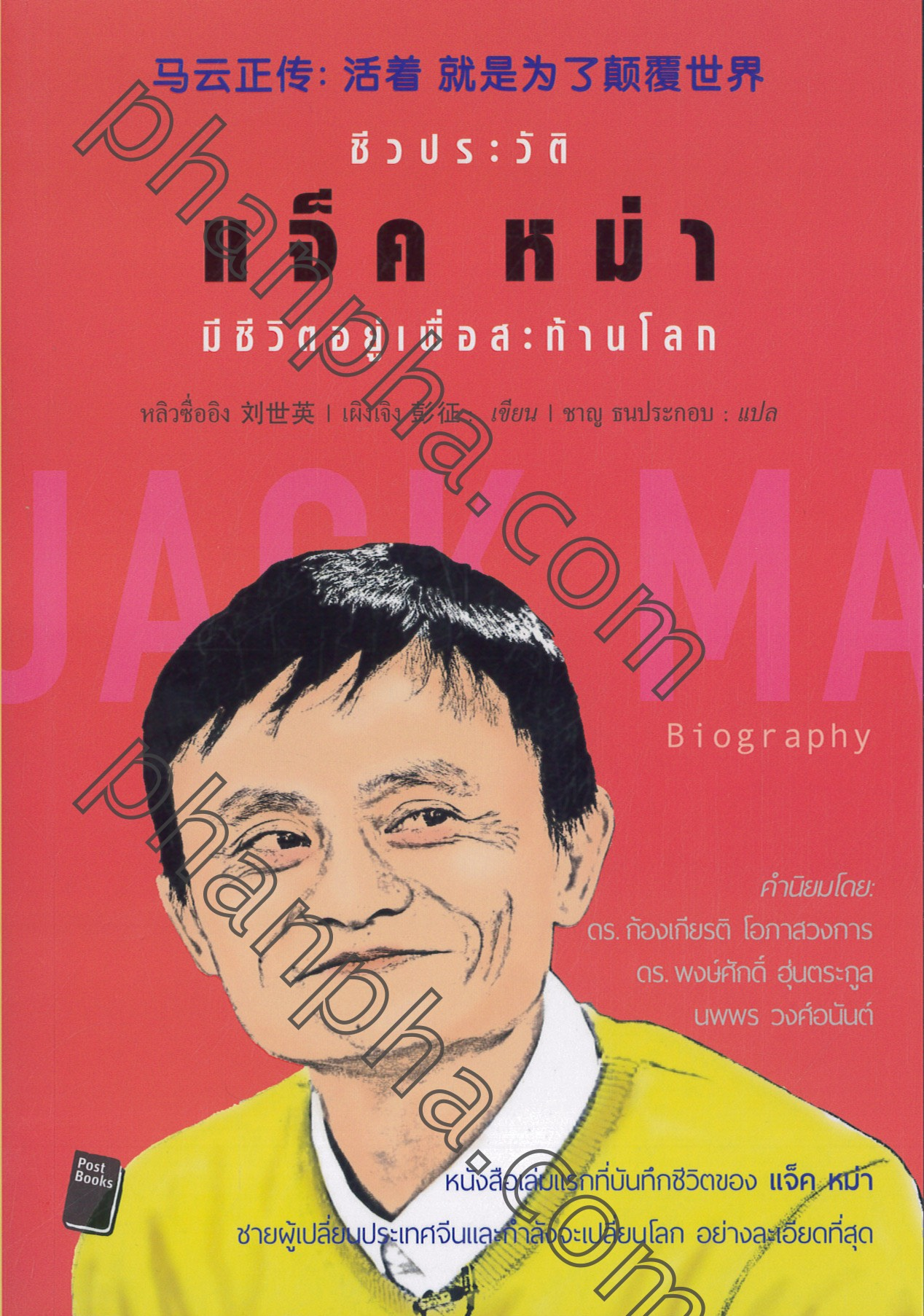 Jack Ma Biography ช วประว ต แจ ค หม า ม ช ว ตอย เพ อสะท านโลก